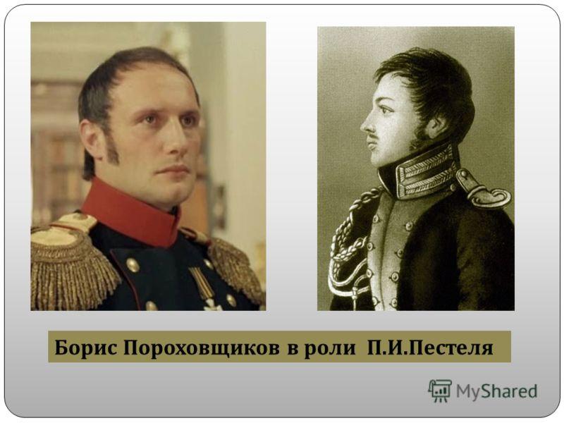 Борис Пороховщиков в роли П. И. Пестеля