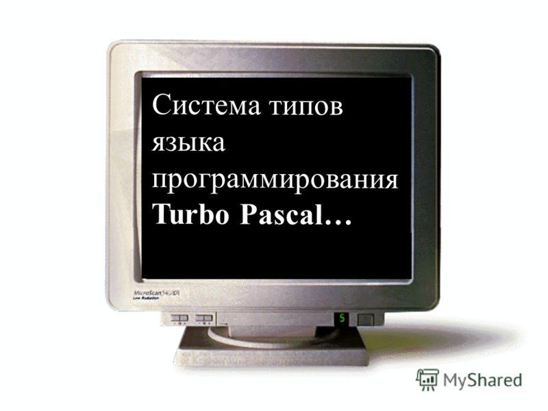Система типов языка программирования Turbo Pascal…