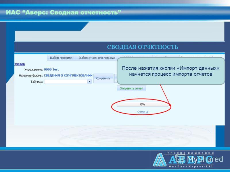 После нажатия кнопки «Импорт данных» начнется процесс импорта отчетов