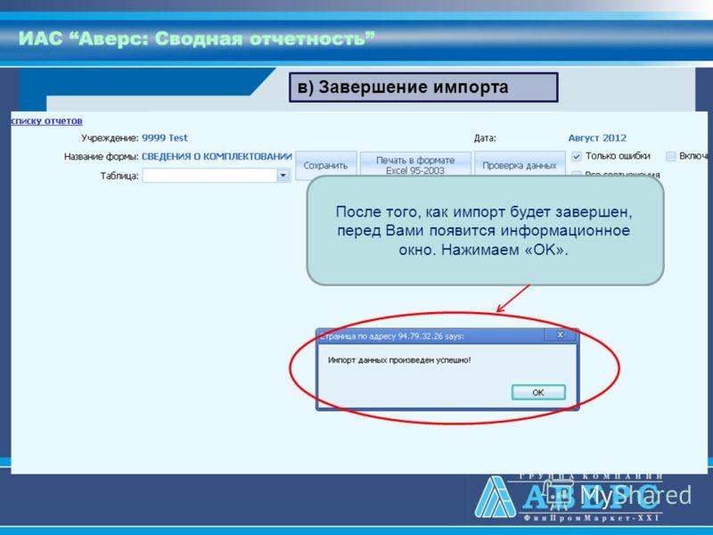 После того, как импорт будет завершен, перед Вами появится информационное окно. Нажимаем «OK». в) Завершение импорта