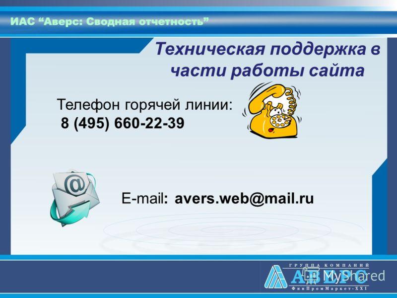 Техническая поддержка в части работы сайта Телефон горячей линии: 8 (495) 660-22-39 E-mail: avers.web@mail.ru