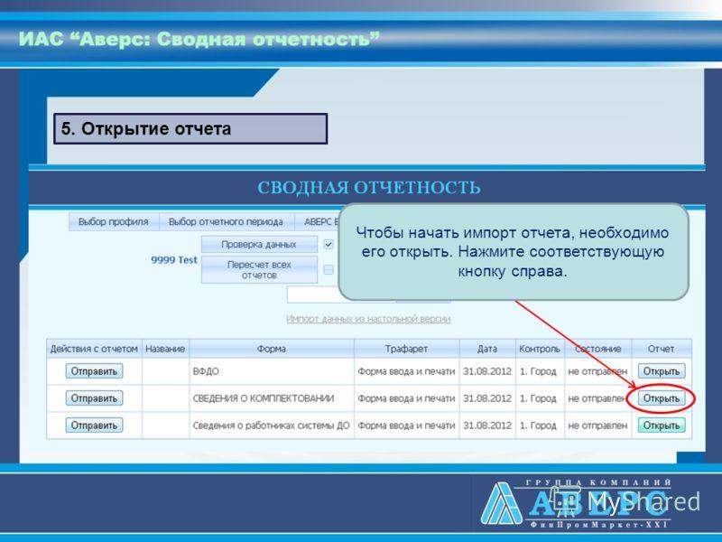 5. Открытие отчета Чтобы начать импорт отчета, необходимо его открыть. Нажмите соответствующую кнопку справа.