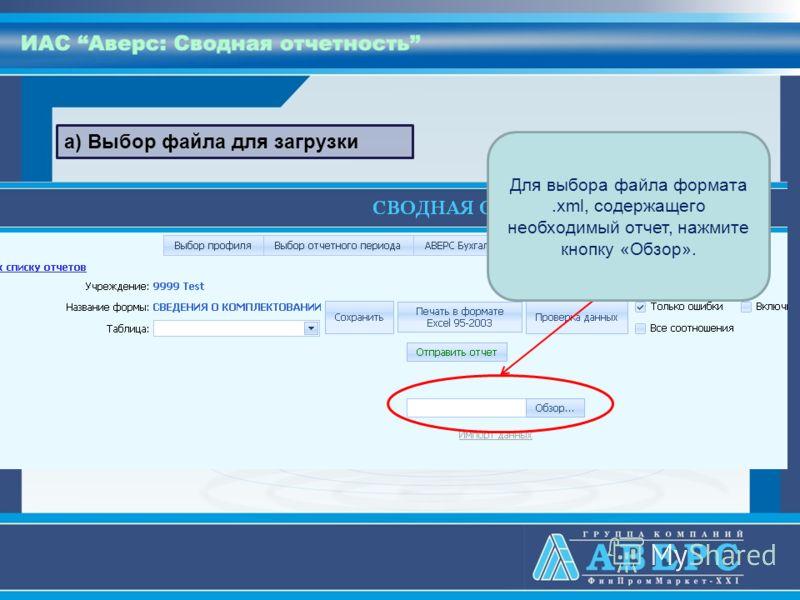 а) Выбор файла для загрузки Для выбора файла формата.xml, содержащего необходимый отчет, нажмите кнопку «Обзор».