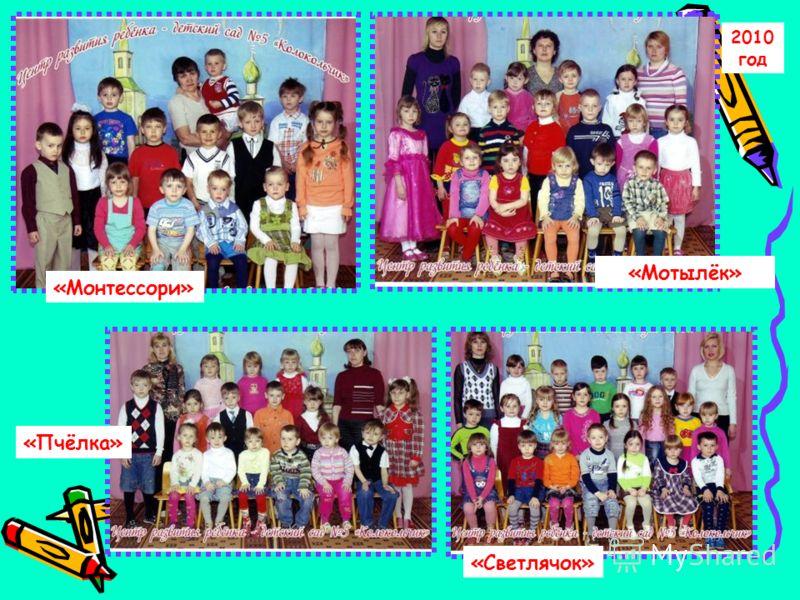 2010 год «Монтессори» «Пчёлка» «Светлячок» «Мотылёк»