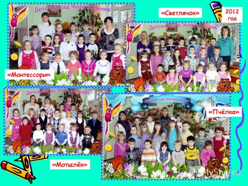 2012 год «Светлячок» «Пчёлка» «Монтессори» «Мотылёк»