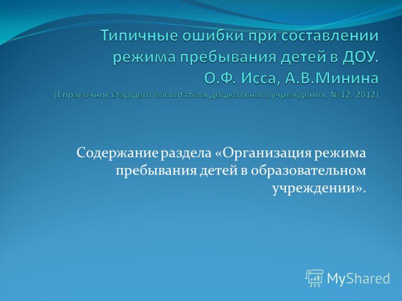 Содержание раздела «Организация режима пребывания детей в образовательном учреждении».