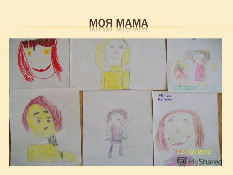 «Моя семья» Цель: учить отображать внешнее сходство (цвет волос, глаз). Воспитывать любовь к родственникам. Рисунки детей на темы: «Портрет любимой мамы», «Мы отдыхаем». Взаимодействие с семьёй: «Генеалогическое древо семьи». Консультация «Семья - на