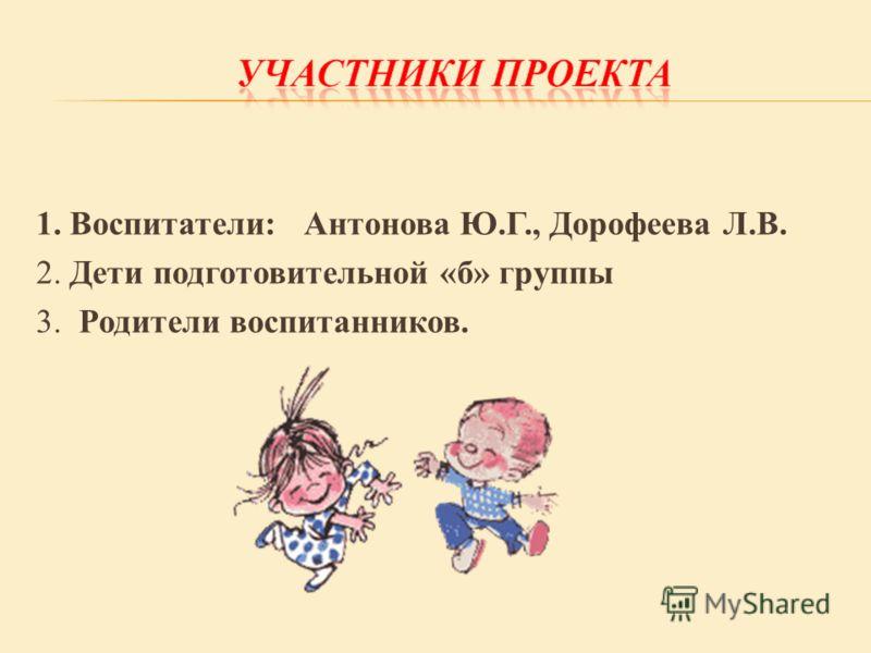 Проект «Моя семья» Антонова Ю.Г.