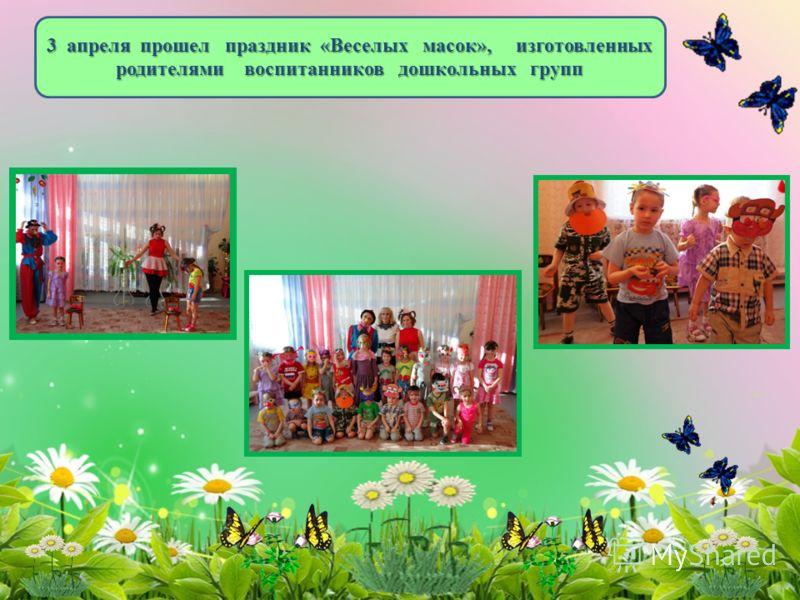3 апреля прошел праздник «Веселых масок», изготовленных родителями воспитанников дошкольных групп