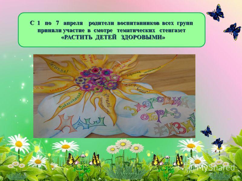 С 1 по 7 апреля родители воспитанников всех групп приняли участие в смотре тематических стенгазет «РАСТИТЬ ДЕТЕЙ ЗДОРОВЫМИ»