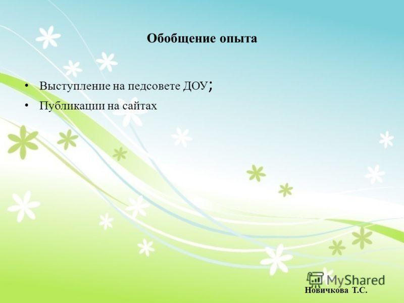 Обобщение опыта Выступление на педсовете ДОУ ; Публикации на сайтах Новичкова Т.С.
