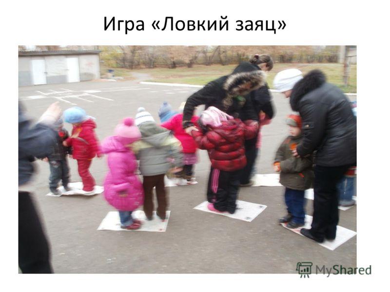 Игра «Ловкий заяц»