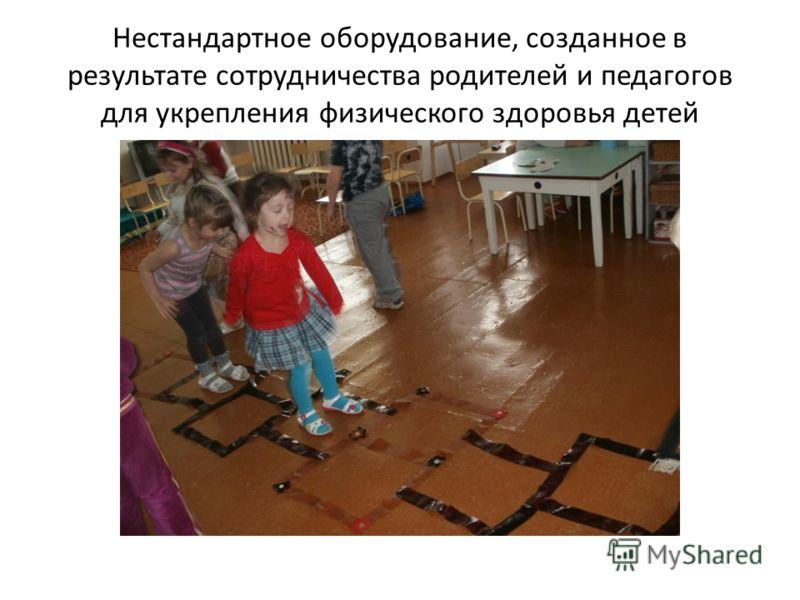 Нестандартное оборудование, созданное в результате сотрудничества родителей и педагогов для укрепления физического здоровья детей