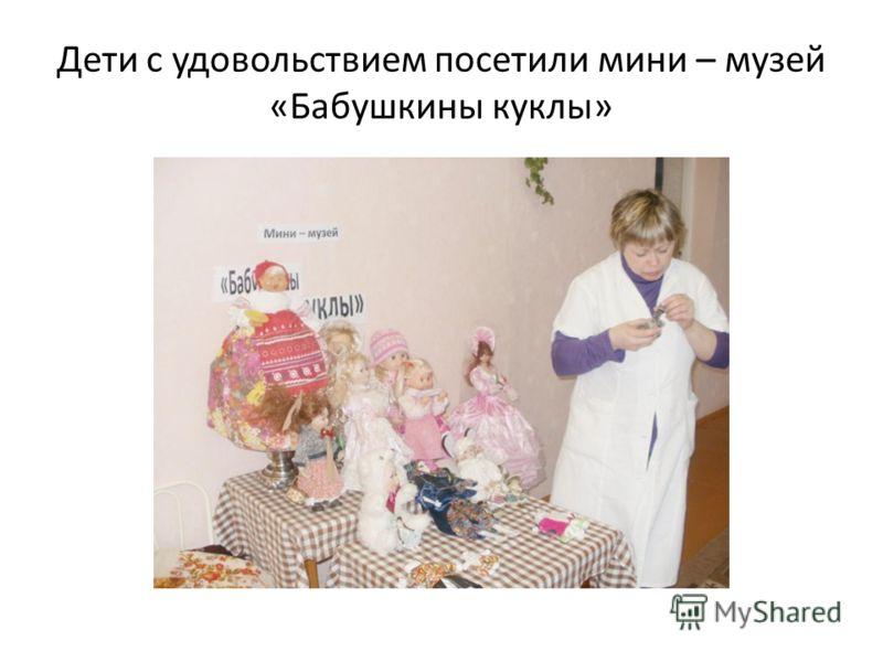 Дети с удовольствием посетили мини – музей «Бабушкины куклы»