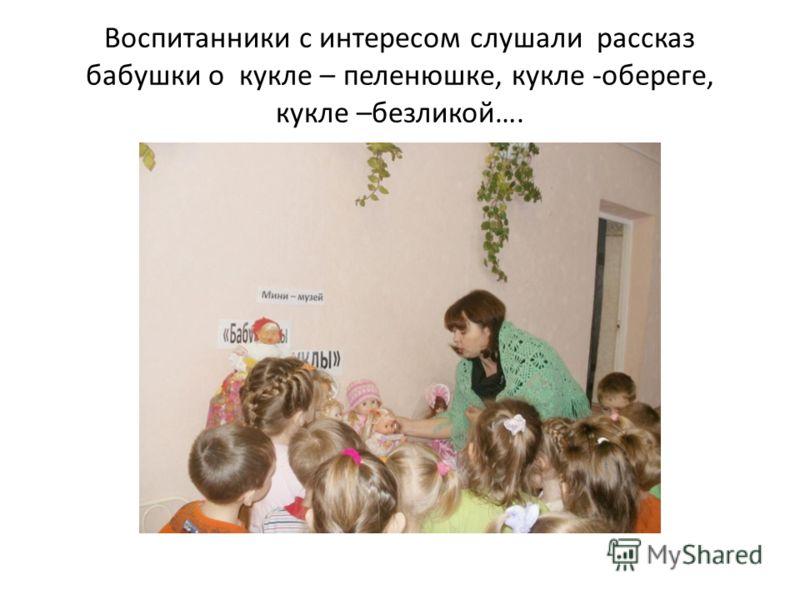 Воспитанники с интересом слушали рассказ бабушки о кукле – пеленюшке, кукле -обереге, кукле –безликой….