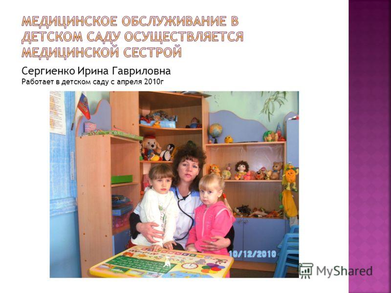 Сергиенко Ирина Гавриловна Работает в детском саду с апреля 2010г