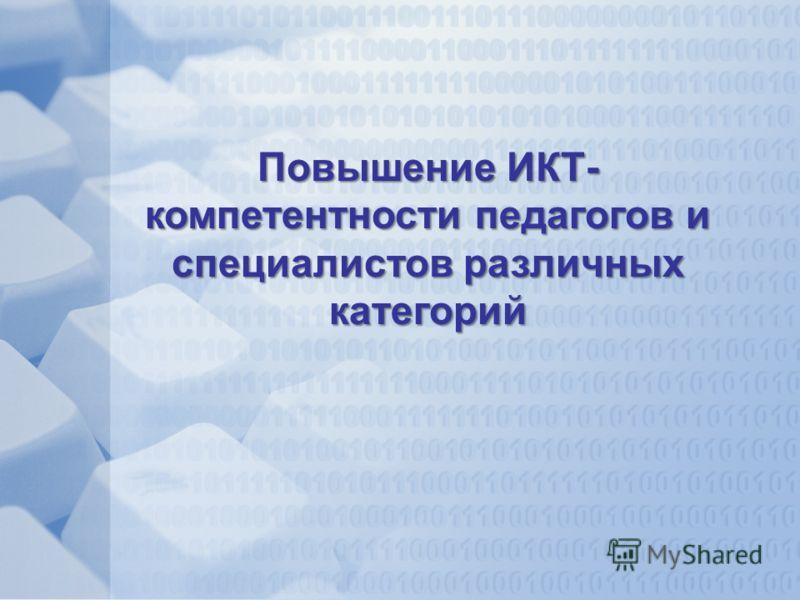 Повышение ИКТ- компетентности педагогов и специалистов различных категорий