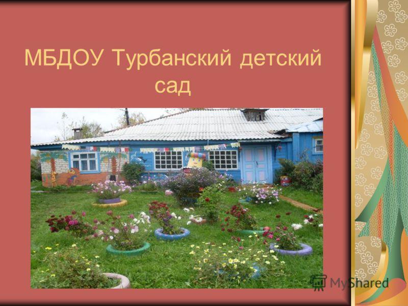 МБДОУ Турбанский детский сад