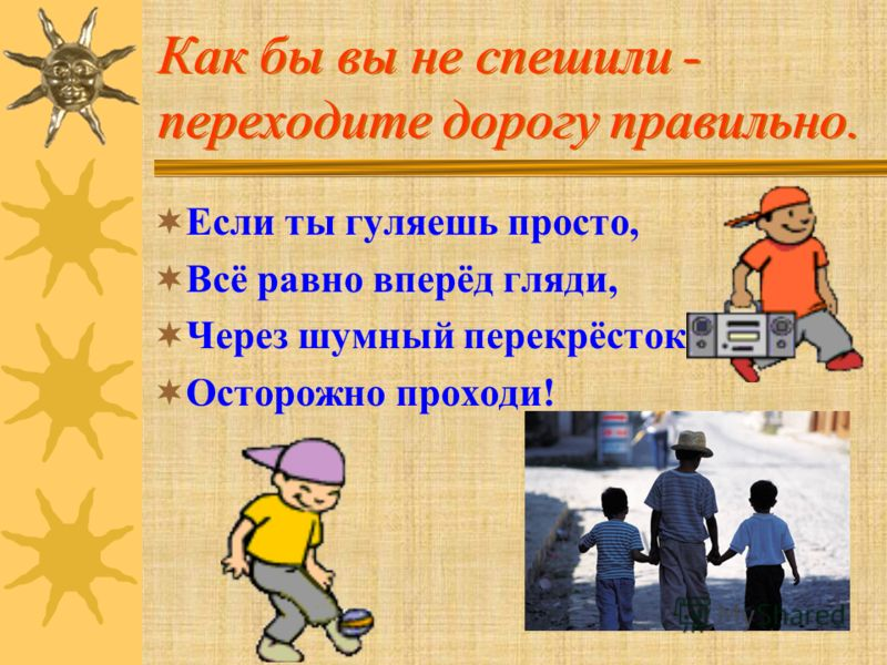 Не пытайтесь перейти улицу в неположенном месте. Пешеход, пешеход! Помни ты про переход! Подземный, надземный, похожий на зебру. Знай, что только переход от беды тебя спасёт!