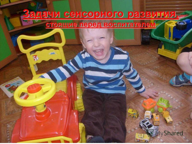 Задачи сенсорного развития, стоящие перед воспитателем