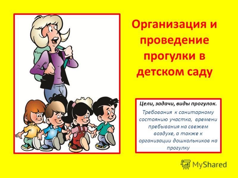 Организация и проведение прогулки в детском саду Цели, задачи, виды прогулок. Требования к санитарному состоянию участка, времени пребывания на свежем воздухе, а также к организации дошкольников на прогулку