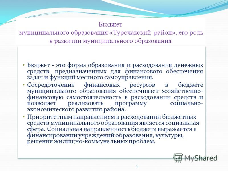 Бюджет муниципального образования «Турочакский район», его роль в развитии муниципального образования 2