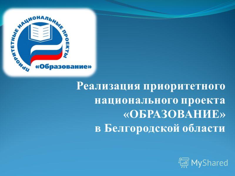 Реализация приоритетного национального проекта «ОБРАЗОВАНИЕ» в Белгородской области