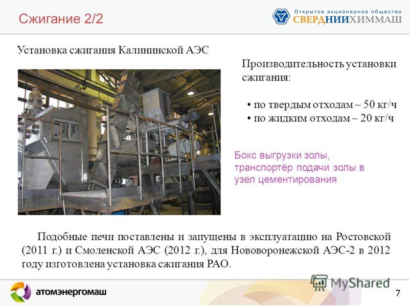 7 Подобные печи поставлены и запущены в эксплуатацию на Ростовской (2011 г.) и Смоленской АЭС (2012 г.), для Нововоронежской АЭС-2 в 2012 году изготовлена установка сжигания РАО. Сжигание 2/2 Установка сжигания Калининской АЭС Производительность уста