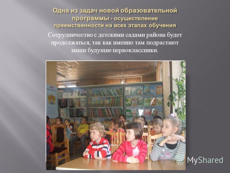 Сотрудничество с детскими садами района будет продолжаться, так как именно там подрастают наши будущие первоклассники.