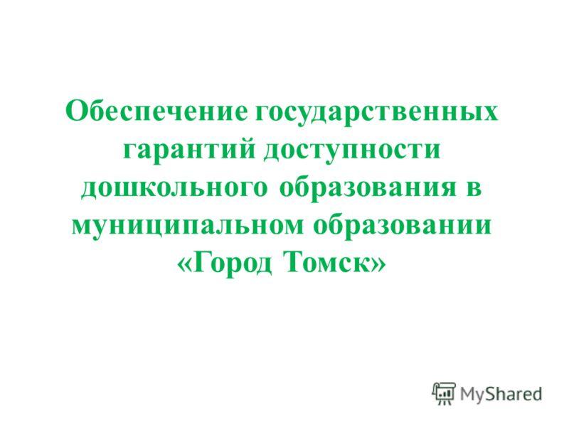 Обеспечение государственных гарантий доступности дошкольного образования в муниципальном образовании «Город Томск»