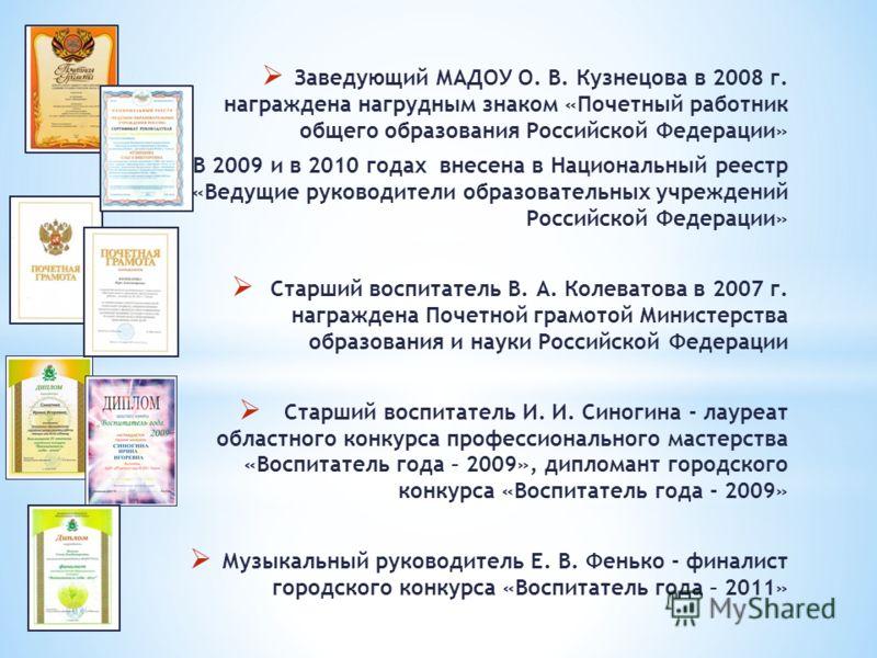 Заведующий МАДОУ О. В. Кузнецова в 2008 г. награждена нагрудным знаком «Почетный работник общего образования Российской Федерации» В 2009 и в 2010 годах внесена в Национальный реестр «Ведущие руководители образовательных учреждений Российской Федерац