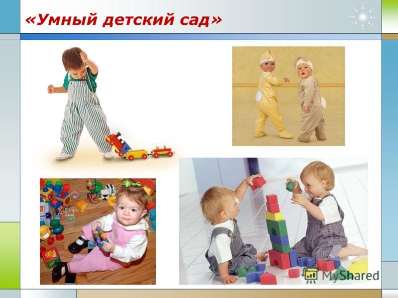 «Умный детский сад»