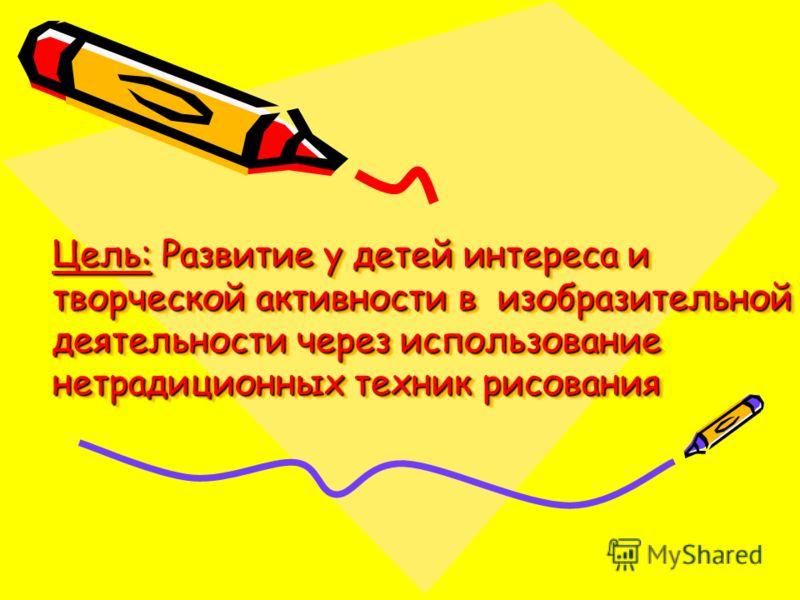 Цель: Развитие у детей интереса и творческой активности в изобразительной деятельности через использование нетрадиционных техник рисования