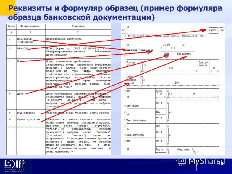 10 Реквизиты и формуляр образец (пример формуляра образца банковской документации)