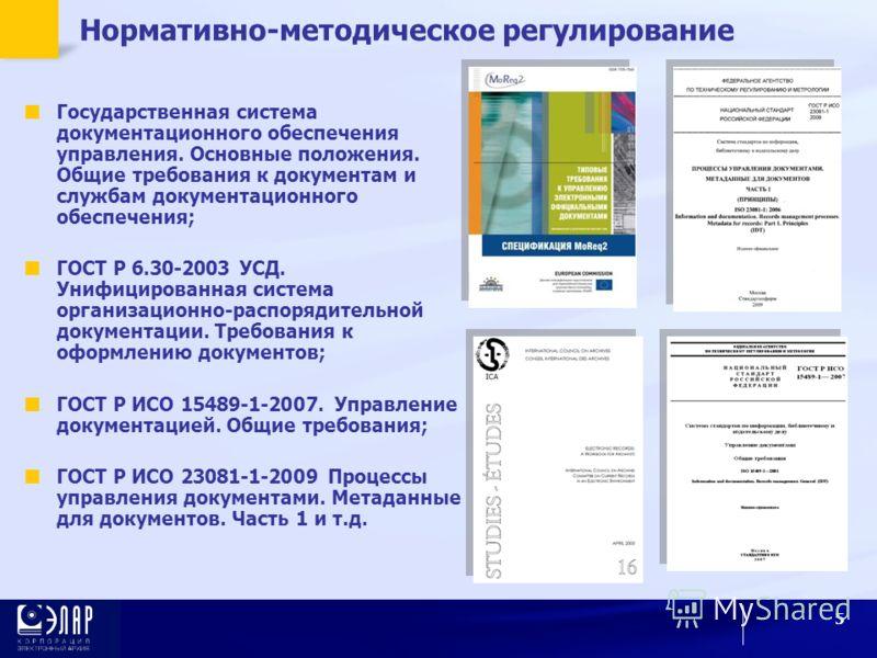 5 Нормативно-методическое регулирование Государственная система документационного обеспечения управления. Основные положения. Общие требования к документам и службам документационного обеспечения; ГОСТ Р 6.30-2003 УСД. Унифицированная система организ
