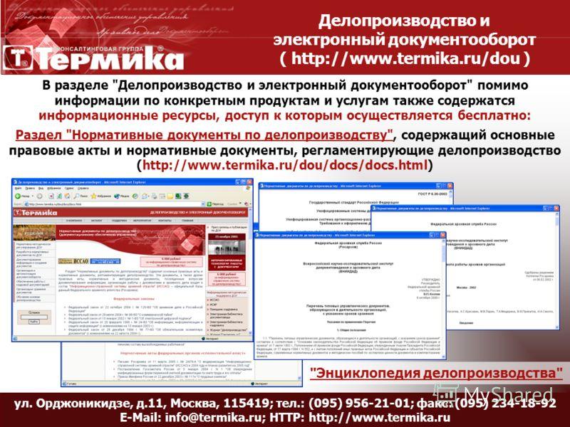 Название слайда ул. Орджоникидзе, д.11, Москва, 115419; тел.: (095) 956-21-01; факс: (095) 234-18-92 E-Mail: info@termika.ru; HTTP: http://www.termika.ru В разделе