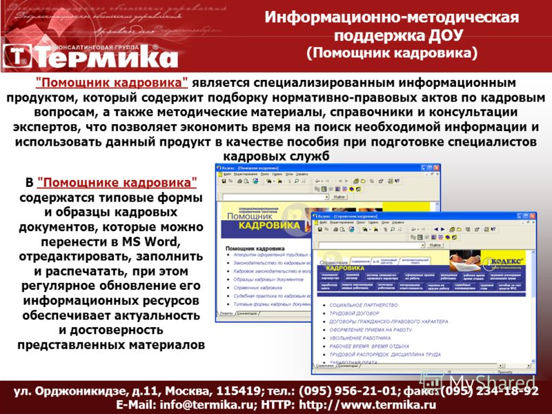 Название слайда ул. Орджоникидзе, д.11, Москва, 115419; тел.: (095) 956-21-01; факс: (095) 234-18-92 E-Mail: info@termika.ru; HTTP: http://www.termika.ru