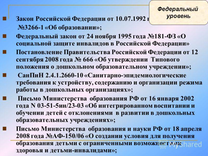 Закон Российской Федерации от 10.07.1992 г. 3266-1 «Об образовании»; Федеральный закон от 24 ноября 1995 года 181-ФЗ «О социальной защите инвалидов в Российской Федерации» Постановление Правительства Российской Федерации от 12 сентября 2008 года 666