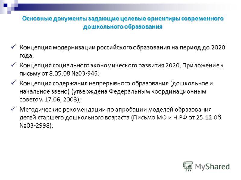 Концепция модернизации российского образования на период до 2020 года; Концепция модернизации российского образования на период до 2020 года; Концепция социального экономического развития 2020, Приложение к письму от 8.05.08 03-946; Концепция содержа