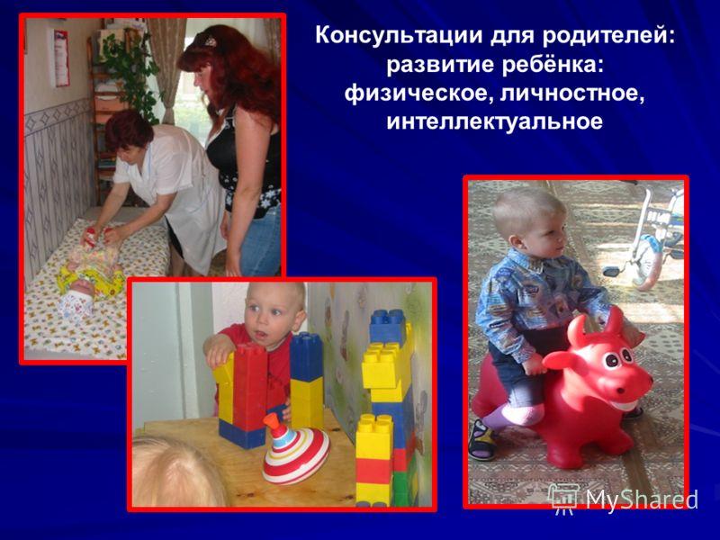 Консультации для родителей: развитие ребёнка: физическое, личностное, интеллектуальное