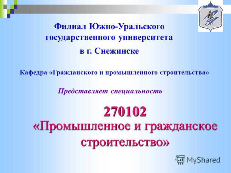 Презентация на тему Промышленное и гражданское строительство  1 Промышленное