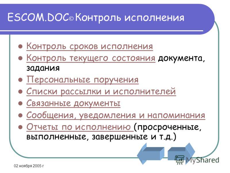02 ноября 2005 г ESCOM.DOC Контроль исполнения Контроль сроков исполнения Контроль текущего состояния документа, задания Контроль текущего состояния Персональные поручения Списки рассылки и исполнителей Связанные документы Сообщения, уведомления и на