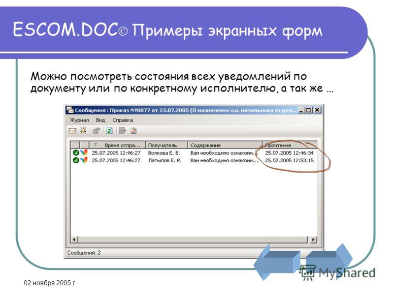 02 ноября 2005 г ESCOM.DOC Примеры экранных форм Можно посмотреть состояния всех уведомлений по документу или по конкретному исполнителю, а так же …