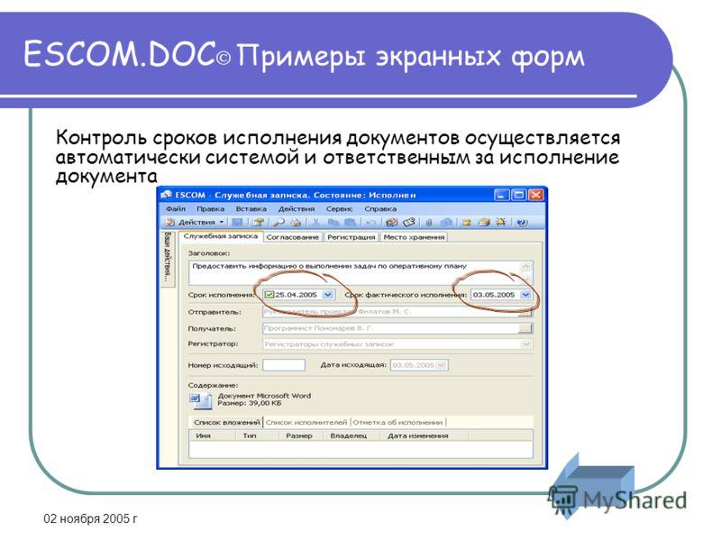 02 ноября 2005 г ESCOM.DOC Примеры экранных форм Контроль сроков исполнения документов осуществляется автоматически системой и ответственным за исполнение документа