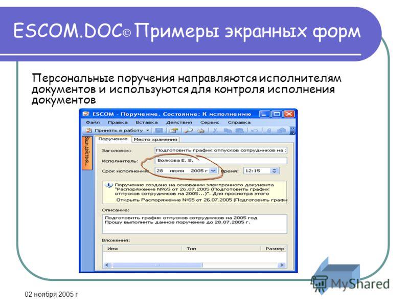 02 ноября 2005 г ESCOM.DOC Примеры экранных форм Персональные поручения направляются исполнителям документов и используются для контроля исполнения документов