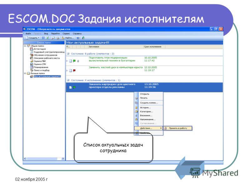 02 ноября 2005 г ESCOM.DOC Задания исполнителям Список актуальных задач сотрудника