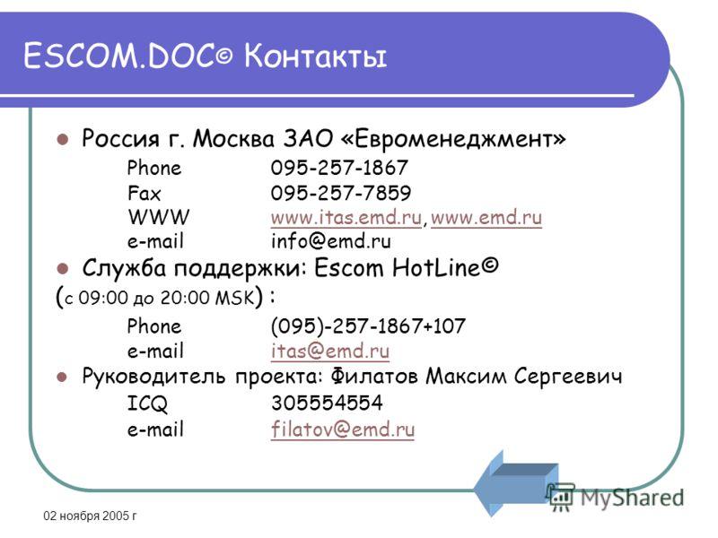 02 ноября 2005 г ESCOM.DOC © Контакты Россия г. Москва ЗАО «Евроменеджмент» Phone095-257-1867 Fax095-257-7859 WWWwww.itas.emd.ru, www.emd.ruwww.itas.emd.ruwww.emd.ru e-mail info@emd.ru Служба поддержки: Escom HotLine© ( c 09:00 до 20:00 MSK ) : Phone