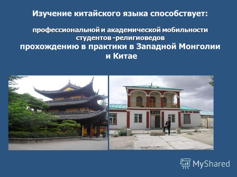 профессиональной и академической мобильности студентов -религиоведов Изучение китайского языка способствует: профессиональной и академической мобильности студентов -религиоведов прохождению в практики в Западной Монголии и Китае