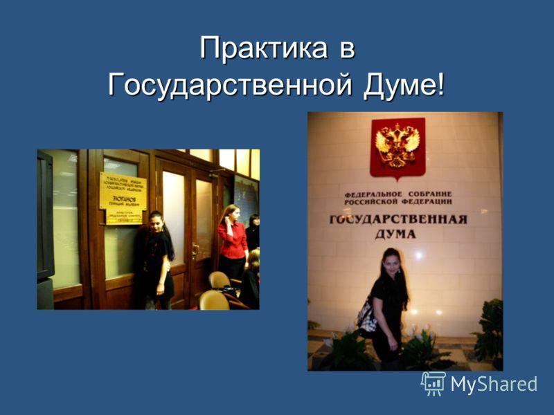Практика в Государственной Думе!
