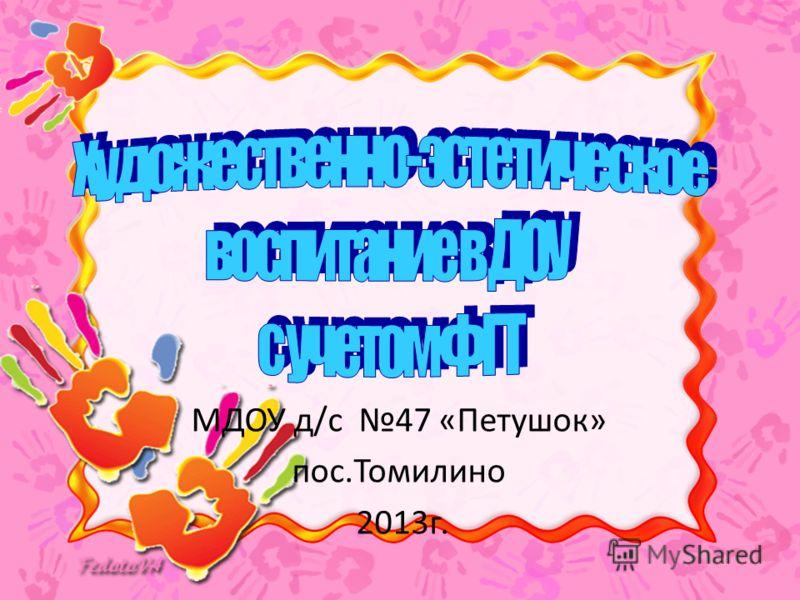 МДОУ д/с 47 «Петушок» пос.Томилино 2013г.